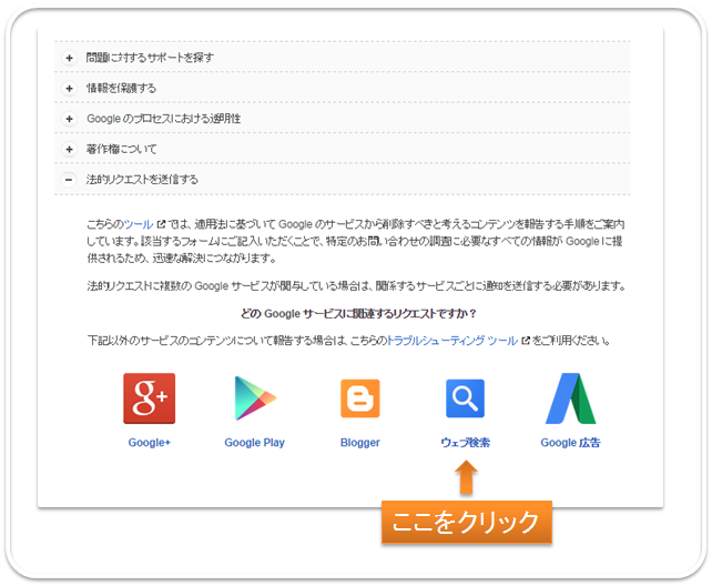 google_step2