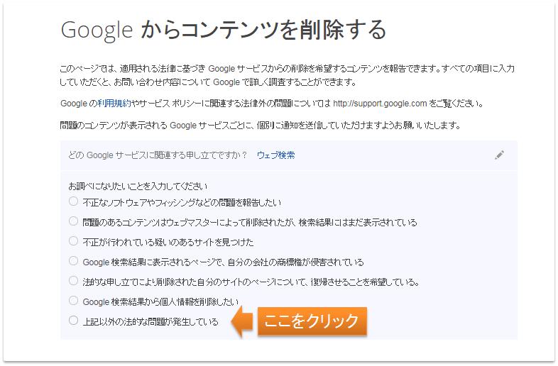 google_step3