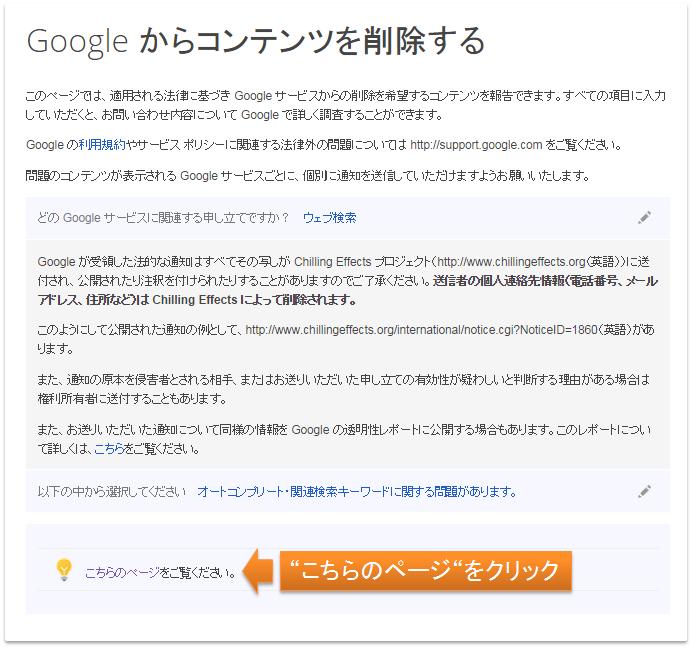 google_step5