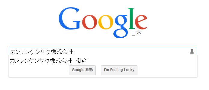 google_step6-3