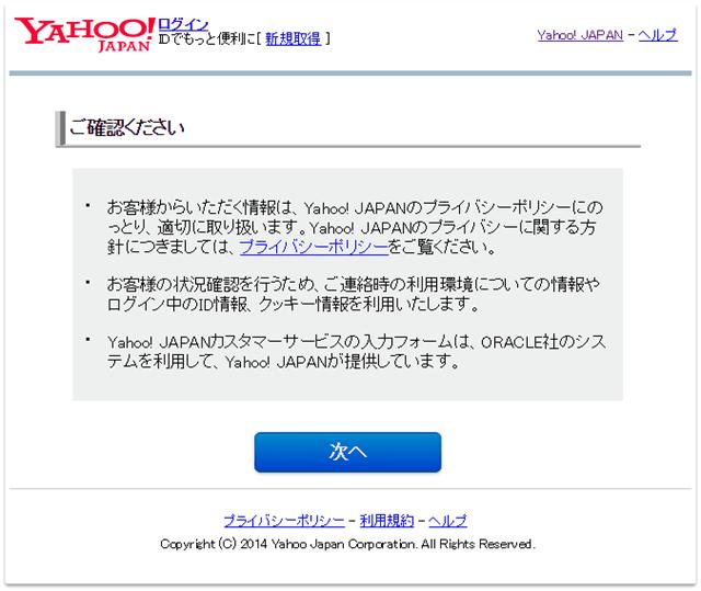 yahoo_sakujo_shinsei1_R2