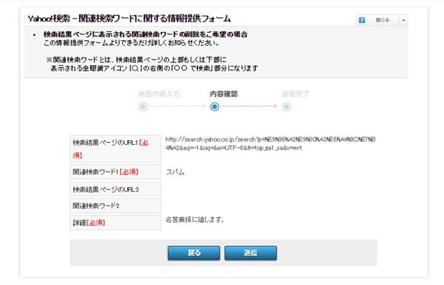 yahoo_sakujo_shinsei4_R2