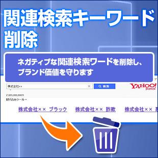 ネガティブ関連検索ワードを削除するのイメージ