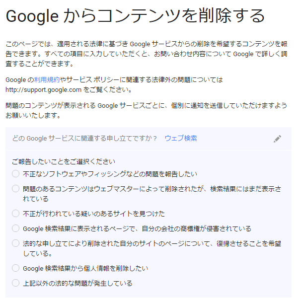google削除2