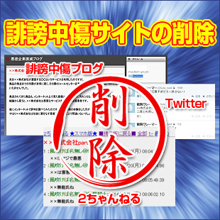 ネット誹謗中傷評判監視サービスのイメージ