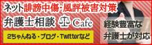 ネット誹謗中傷対策・風評被害対策・2ch削除依頼|弁護士相談Cafe
