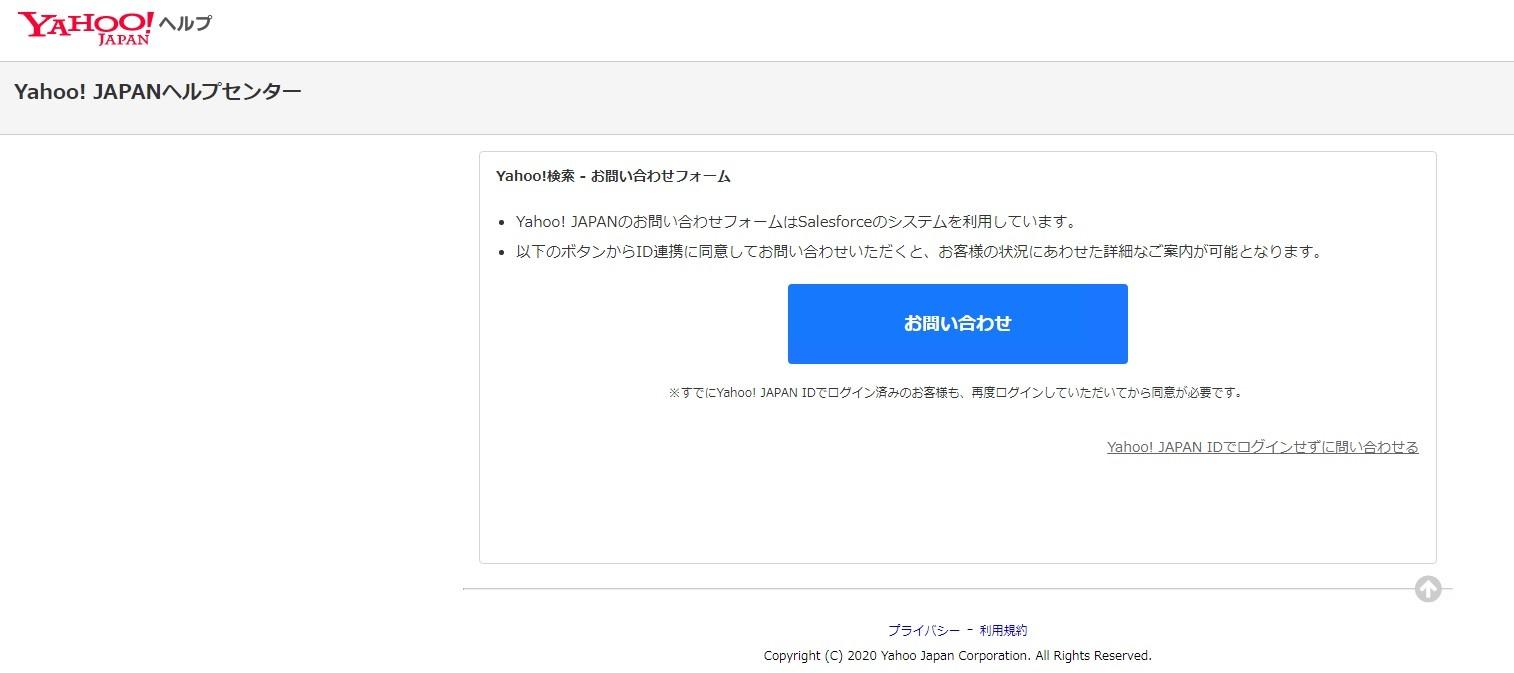 Yahoo!検索 - 関連検索ワードに関する情報提供フォーム